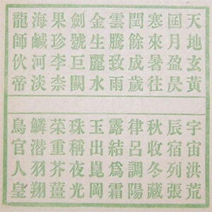 Vintage Chinese Keno Baige Piao Ticket